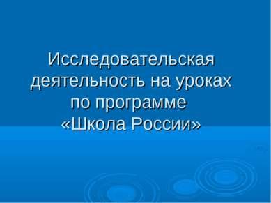 Исследовательская деятельность на уроках по программе «Школа России»