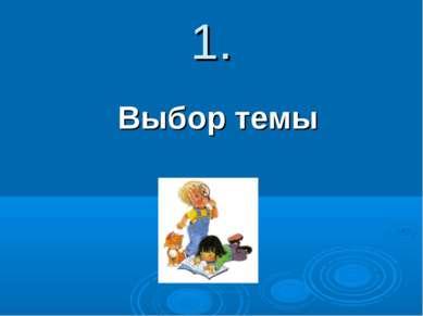 1. Выбор темы