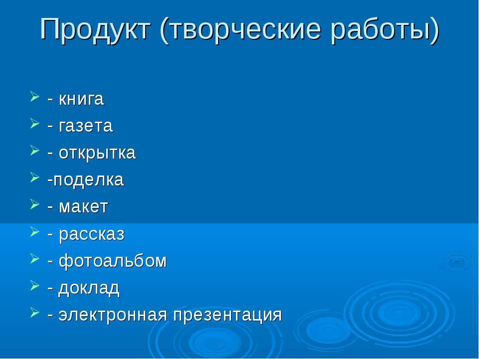 Продукт (творческие работы) - книга - газета - открытка -поделка - макет - ра...