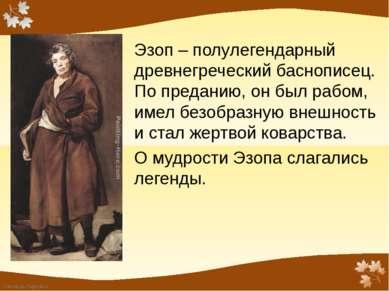 Эзоп – полулегендарный древнегреческий баснописец. По преданию, он был рабом,...