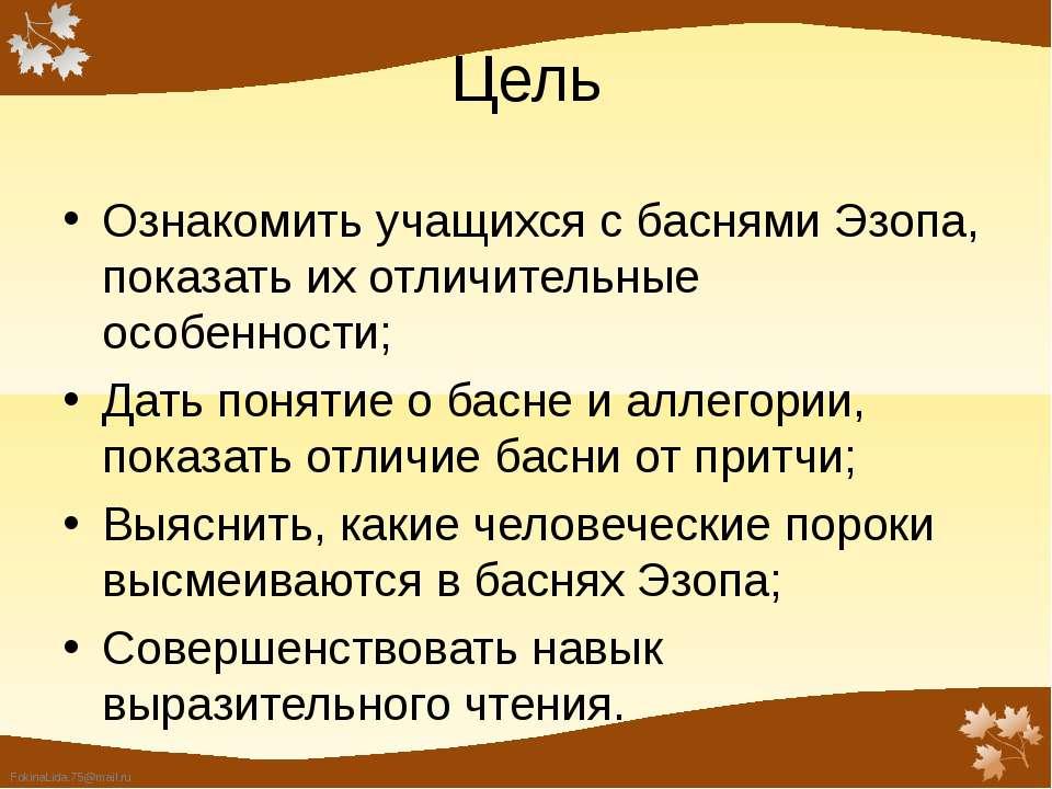 Ознакомить учащихся с баснями Эзопа, показать их отличительные особенности; О...