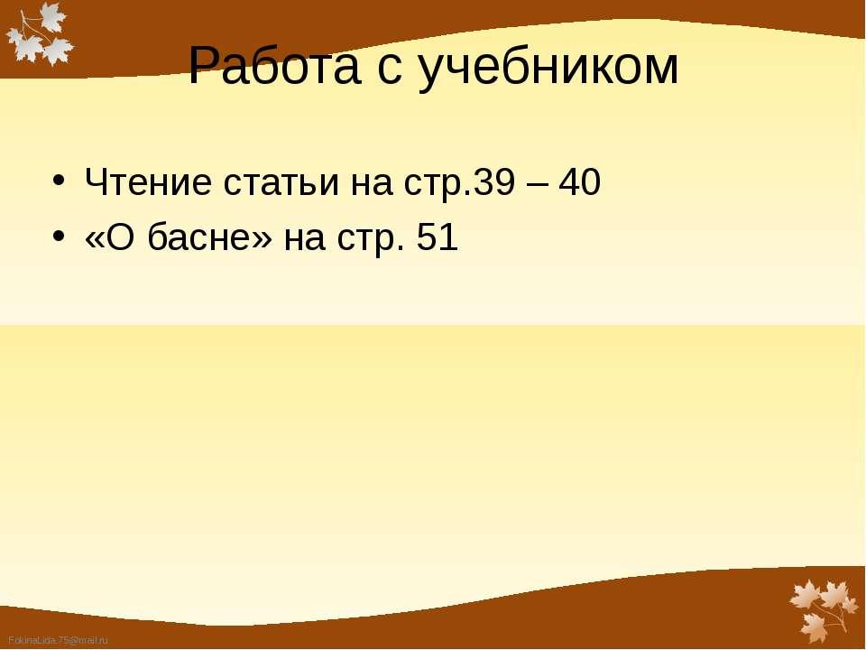 Чтение статьи на стр.39 – 40 Чтение статьи на стр.39 – 40 «О басне» на стр. 51