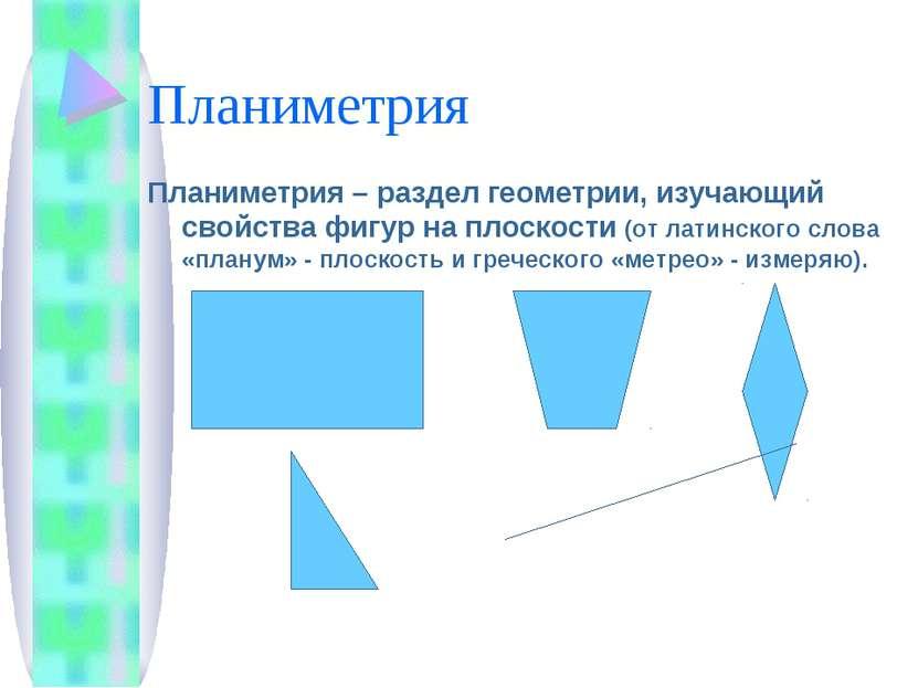 Планиметрия Планиметрия – раздел геометрии, изучающий свойства фигур на плоск...
