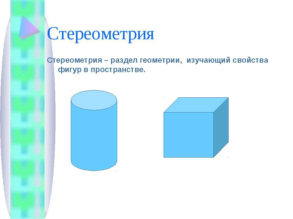 Стереометрия Стереометрия – раздел геометрии, изучающий свойства фигур в прос...