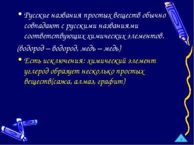 Русские названия простых веществ обычно совпадают с русскими названиями соотв...