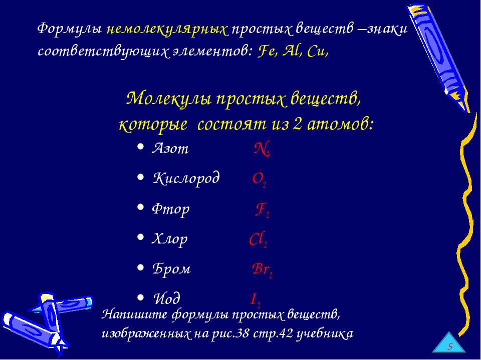 Молекулы простых веществ, которые состоят из 2 атомов: Азот N2 Кислород О2 Фт...