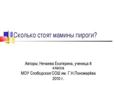 Сколько стоят мамины пироги? Авторы: Нечаева Екатерина, ученица 8 класса МОУ ...