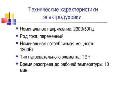 Технические характеристики электродуховки Номинальное напряжение: 230В/50Гц Р...