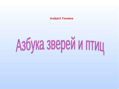 Андрей Тюняев