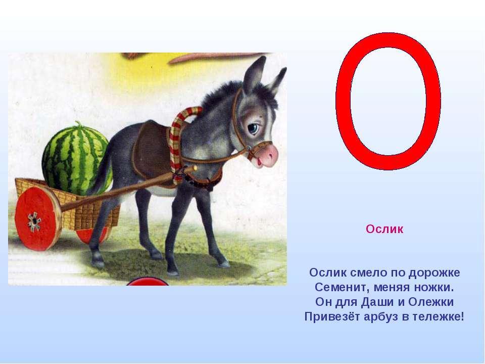 Ослик Ослик смело по дорожке Семенит, меняя ножки. Он для Даши и Олежки Приве...
