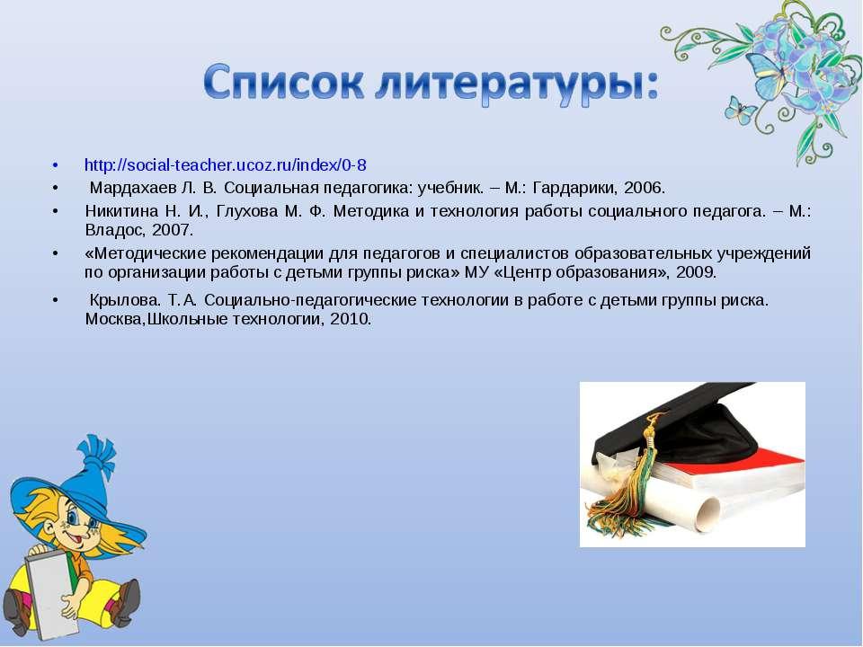 http://social-teacher.ucoz.ru/index/0-8 Мардахаев Л. В. Социальная педагогика...