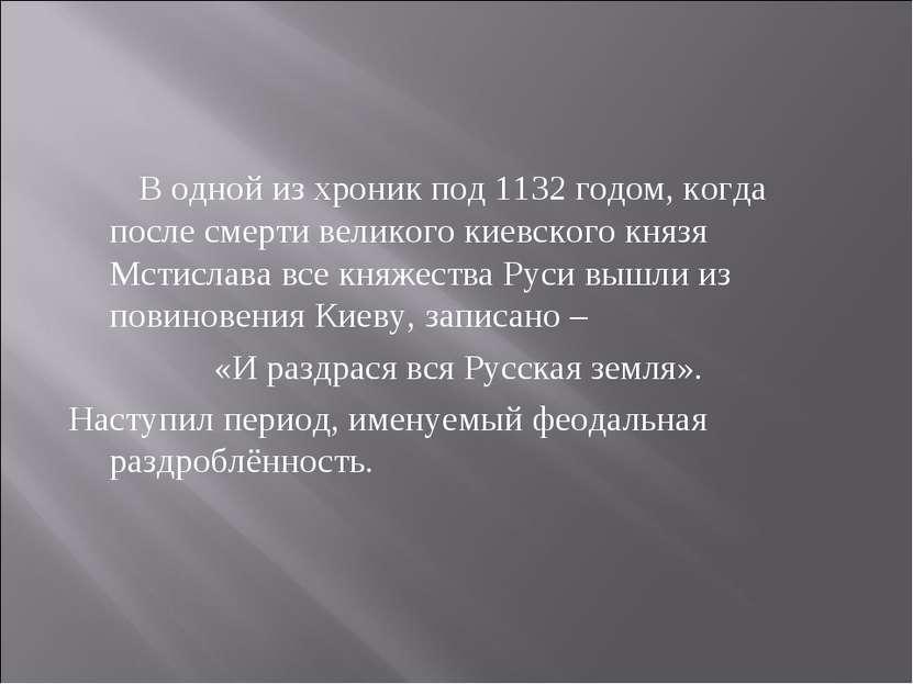 В одной из хроник под 1132 годом, когда после смерти великого киевского князя...
