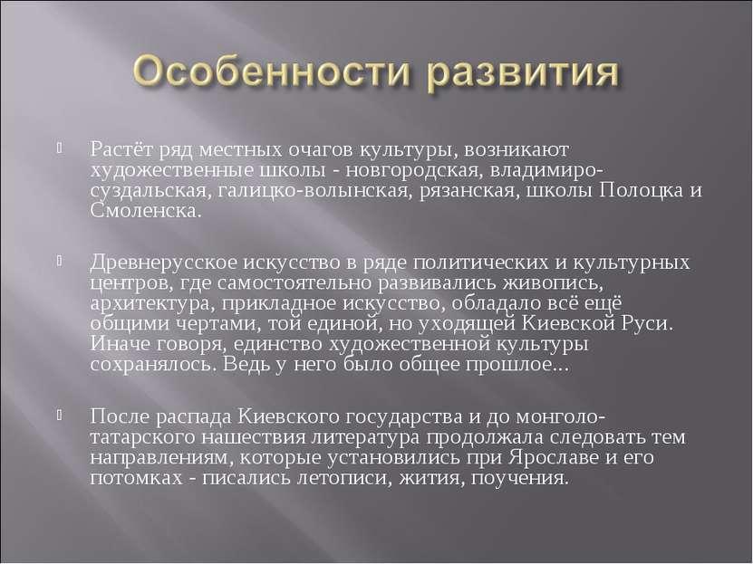 Растёт ряд местных очагов культуры, возникают художественные школы - новгород...