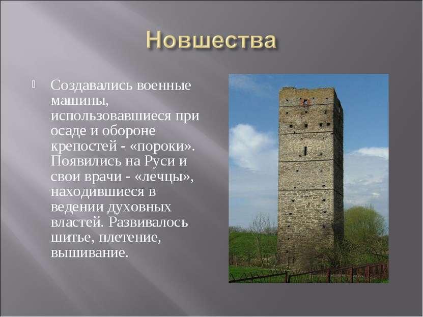 Создавались военные машины, использовавшиеся при осаде и обороне крепостей - ...