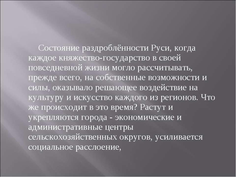 Состояние раздроблённости Руси, когда каждое княжество-государство в своей по...