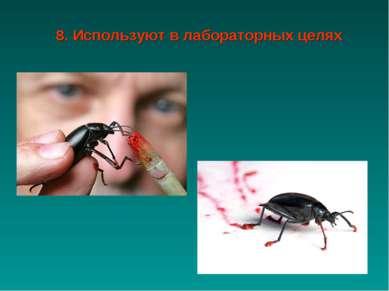8. Используют в лабораторных целях