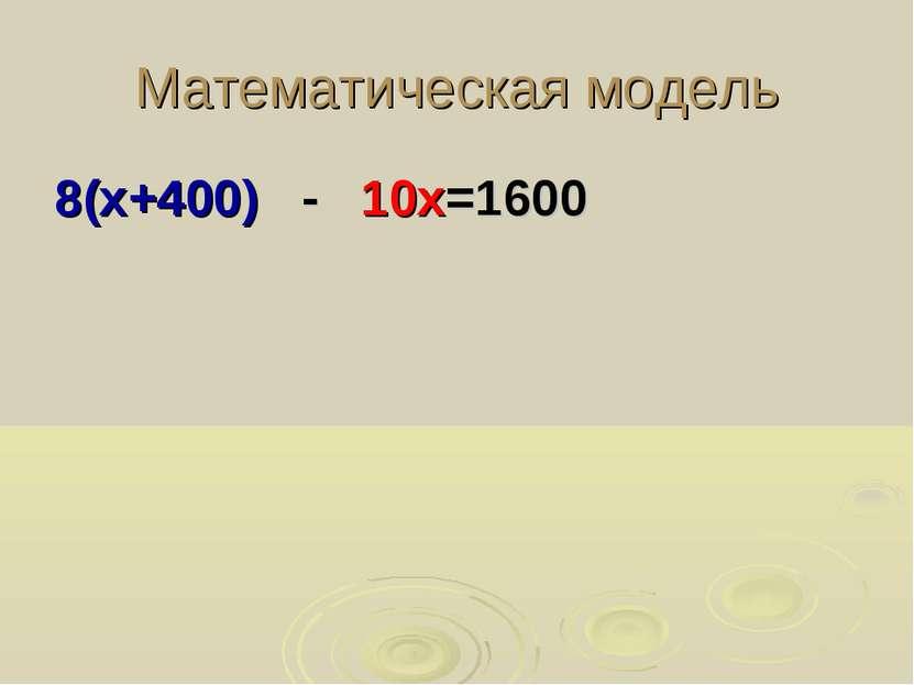 Математическая модель 8(х+400) - 10х=1600