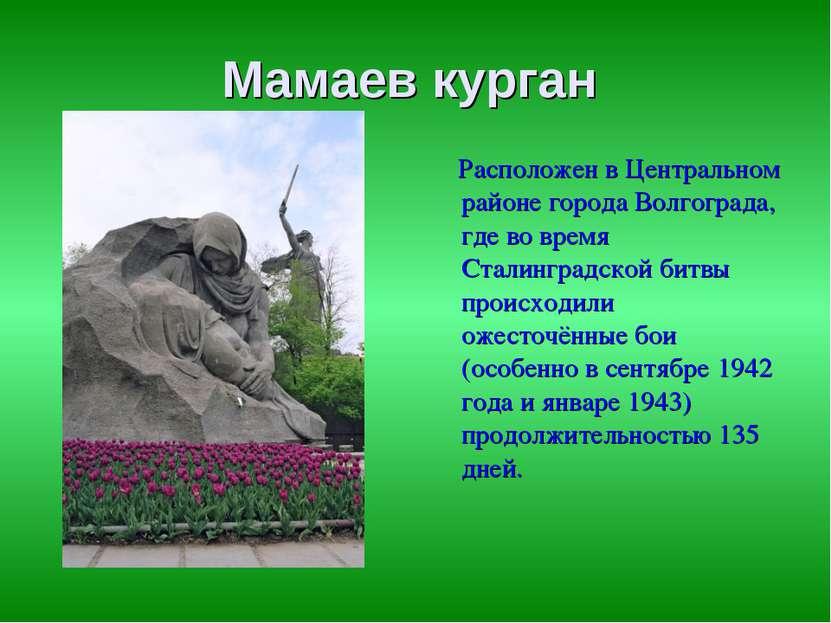 Мамаев курган Расположен в Центральном районе города Волгограда, где во время...