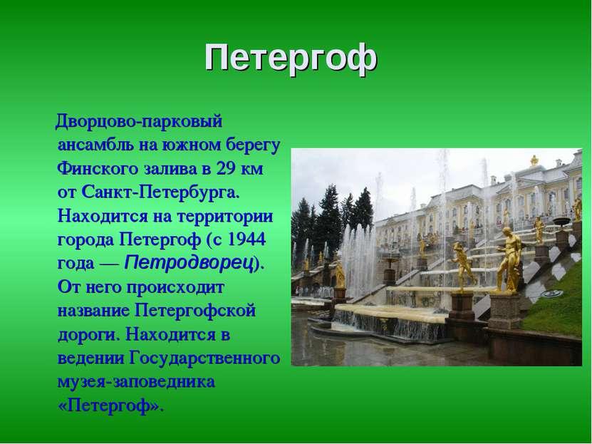 Петергоф Дворцово-парковый ансамбль на южном берегу Финского залива в 29 км о...