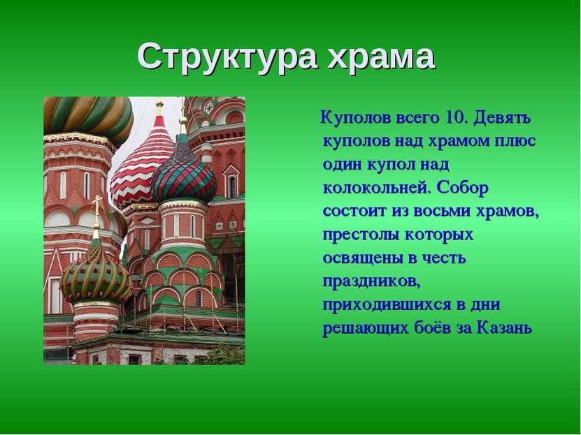 Структура храма Куполов всего 10. Девять куполов над храмом плюс один купол н...