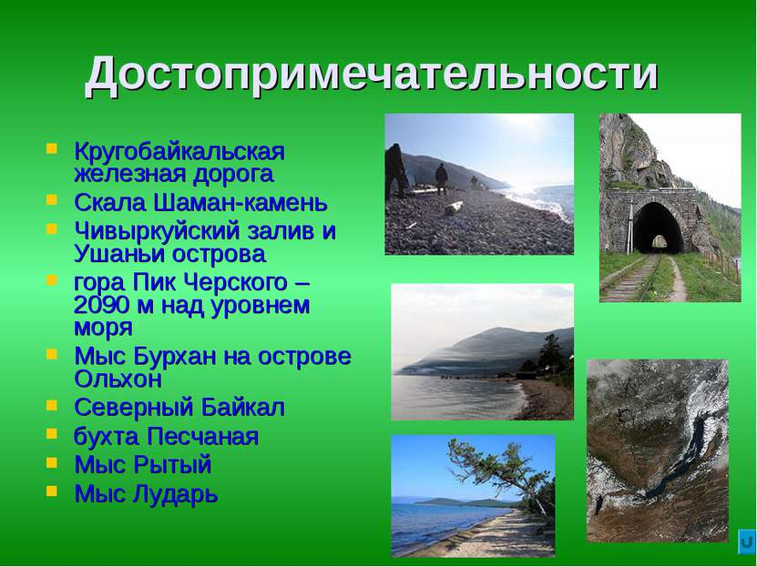 Достопримечательности Кругобайкальская железная дорога Скала Шаман-камень Чив...