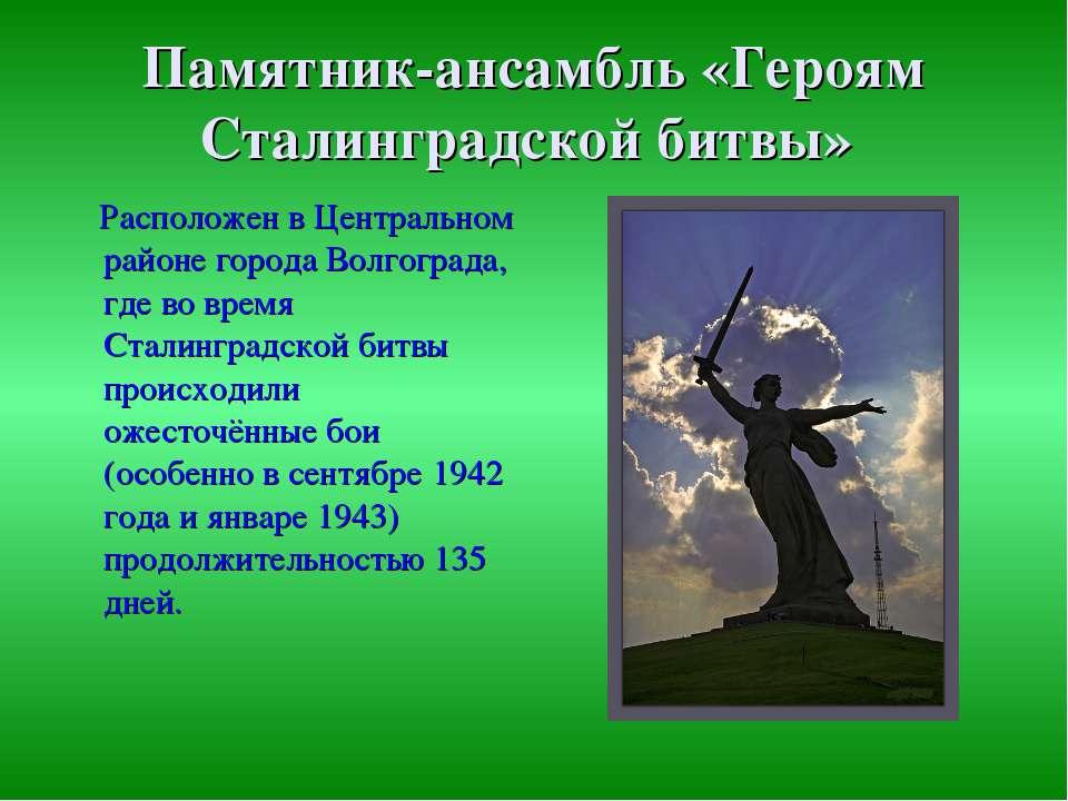 Памятник-ансамбль «Героям Сталинградской битвы» Расположен в Центральном райо...