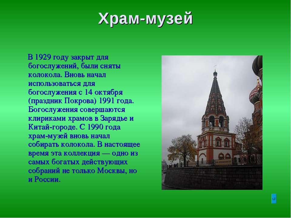 Храм-музей В 1929 году закрыт для богослужений, были сняты колокола. Вновь на...
