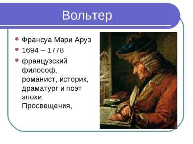 Вольтер Франсуа Мари Аруэ 1694 – 1778 французский философ, романист, историк,...