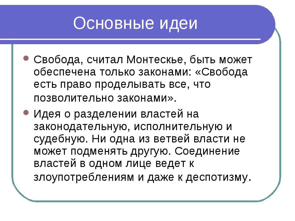Основные идеи Свобода, считал Монтескье, быть может обеспечена только законам...