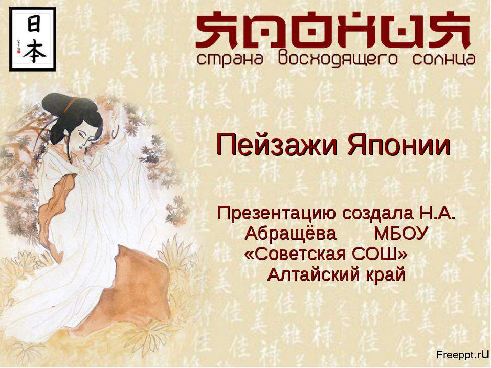 Пейзажи Японии Презентацию создала Н.А. Абращёва МБОУ «Советская СОШ» Алтайск...