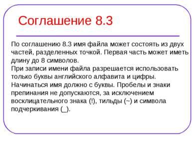 Соглашение 8.3 По соглашению 8.3 имя файла может состоять из двух частей, раз...