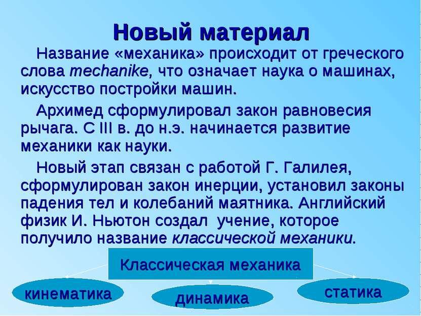 Новый материал Название «механика» происходит от греческого слова mechanike, ...