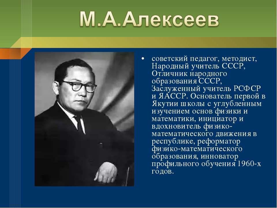 советский педагог, методист, Народный учитель СССР, Отличник народного образо...