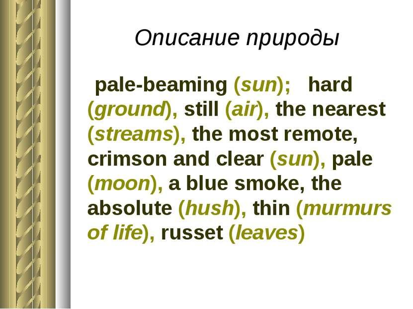 Описание природы pale-beaming (sun); hard (ground), still (air), the nearest ...