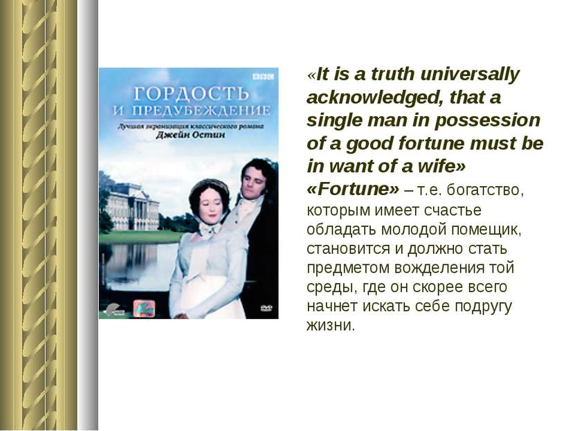 «It is a truth universally acknowledged, that a single man in possession of a...