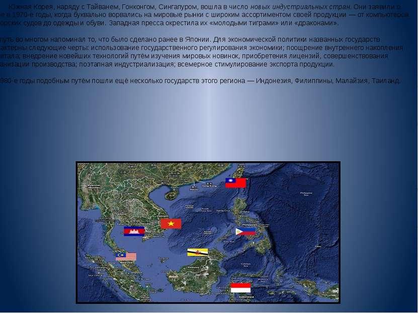 Южная Корея, наряду с Тайванем, Гонконгом, Сингапуром, вошла в числоновых ин...