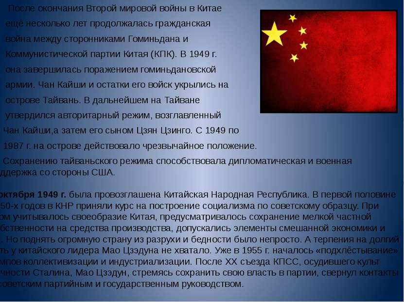 После окончания Второй мировой войны в Китае ещё несколько лет продолжалась г...