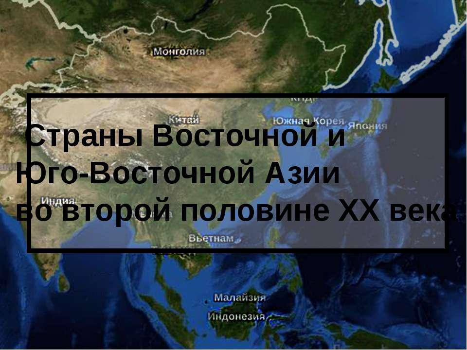 Страны Восточной и Юго-Восточной Азии во второй половине ХХ века