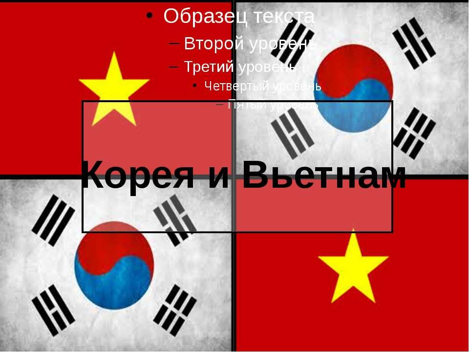 Корея и Вьетнам