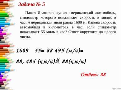 Павел Иванович купил американский автомобиль, спидометр которого показывает с...