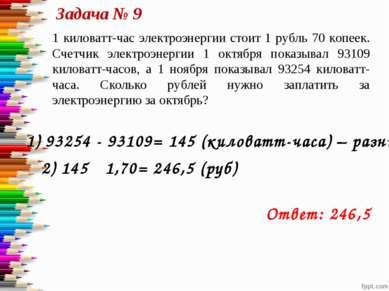 1 киловатт-час электроэнергии стоит 1 рубль 70 копеек. Счетчик электроэнергии...