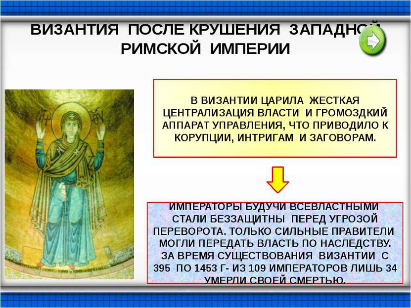СОЦИАЛЬНО – ЭКОНОМИЧЕСКОЕ РАЗВИТИЕ И РЕФОРМЫ В ВИЗАНТИИ. ИМПЕРАТОР ЛЕВ 3 (717...