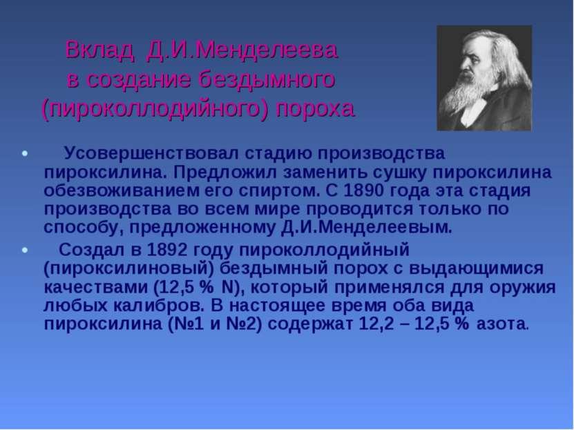 Вклад Д.И.Менделеева в создание бездымного (пироколлодийного) пороха Усоверше...