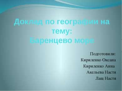 Доклад по географии на тему: Баренцево море Подготовили: Кириленко Оксана Кир...