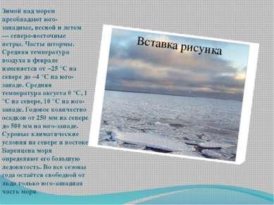 Зимой над морем преобладают юго-западные, весной и летом — северо-восточные в...