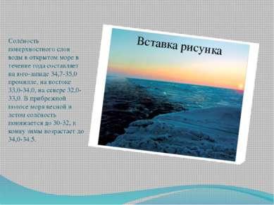 Солёность поверхностного слоя воды в открытом море в течение года составляет ...