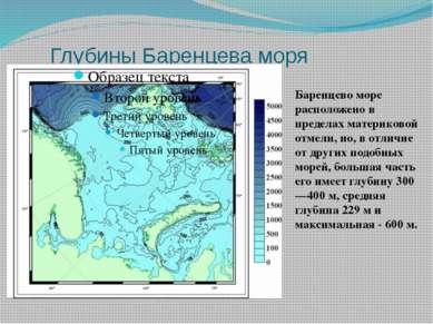 Глубины Баренцева моря Баренцево море расположено в пределах материковой отме...