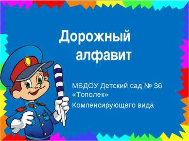 Дорожный алфавит МБДОУ Детский сад № 36 «Тополек» Компенсирующего вида