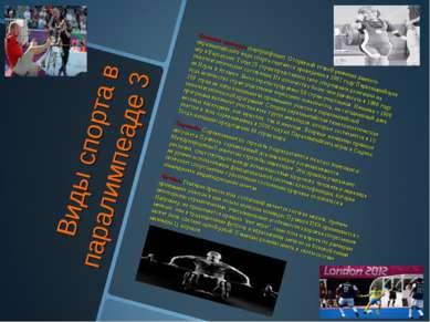 Виды спорта в паралимпеаде 3 Тяжелая атлетика (пауэрлифтинг). Отправной точко...