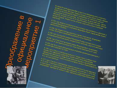 Преображение в официальное мероприятие 1 Во время Второй мировой войны на баз...